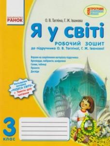 http://rozumaka.com/wp-content/uploads/2014/09/ya-u-sviti-3-robochiy-zoshit-227x300.jpg