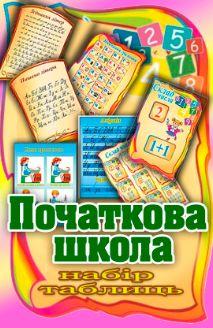 набір таблиць початкова школа