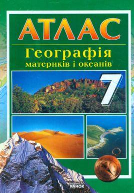 атлас географія 7 кл