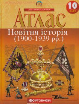 атлас історія 10 клас
