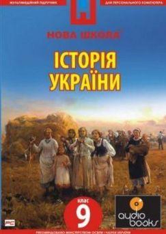 іст україна 9 кл ппз