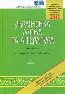авраменко зно 2015 частина 1