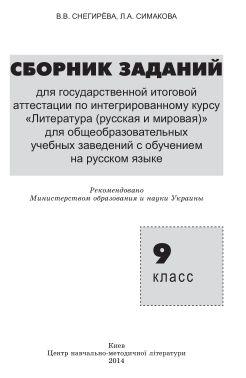 дпа 2014 литература русская 9 класс