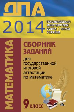 дпа 2014 математика 9 кл рус