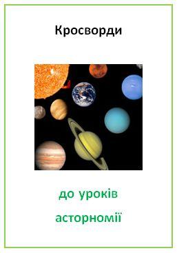 кросворди до уроків астрономії