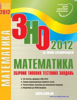 математика типові зно 2012
