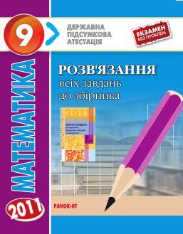 відповіді дпа 2011 математ 9 кл