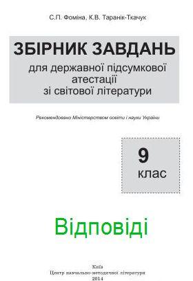 відповіді дпа-2014 9 клас світова
