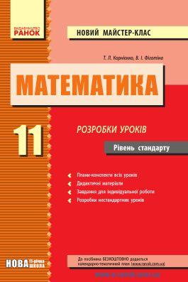 математика розробки уроків 11 кл