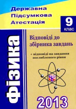 відповіді дпа-2013 9кл фізика
