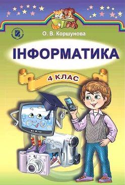 інформатика 4 кл коршунова