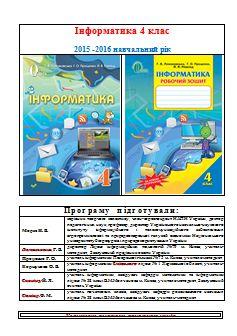календ інформатика 4 кл 2015 ломаковська