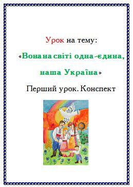 одна єдина наша україна