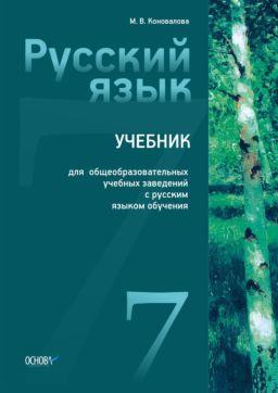 русский язык 7 кл 2015