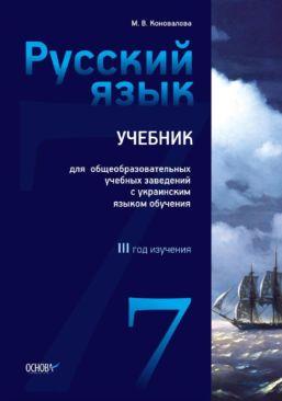 русский язык 7 кл 3 год