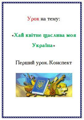 хай квітне україна