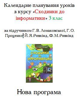 календ інформ 3 кл ломаковська