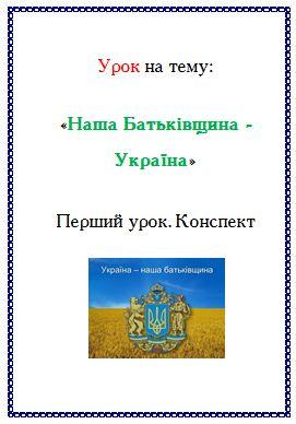 наша батьківщина україна