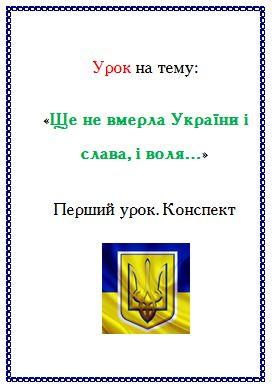 перший урок ще не вмерла україни