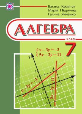 алгебра 7 кл 2015