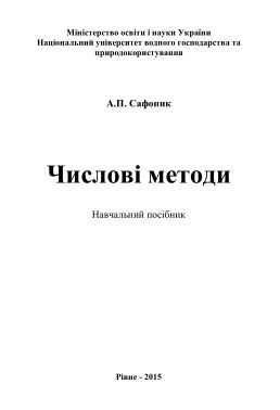 числові методи посібник нувгп