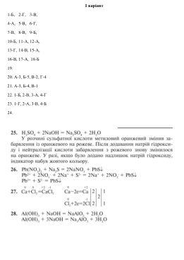 дпа хімія 2013 відп 9
