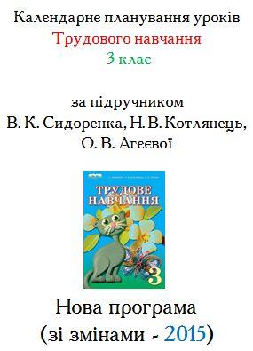 календ трудове 3 кл сидоренко 2015