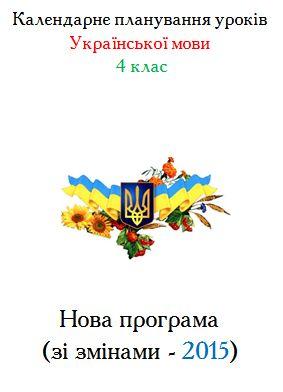 календ укр мова 4 кл 2015
