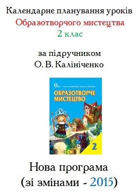 календарне 2 кл обр мист калініченко 2015