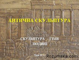 антична скульптура-2