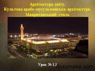 арабо-мусульманська культура