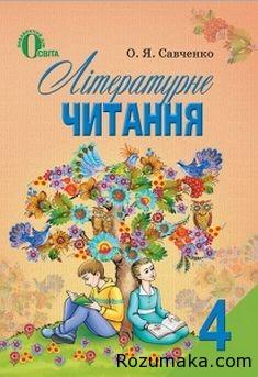 літ чит 4кл савченко 2015