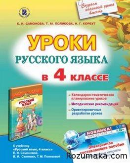 уроки русского языка 4 кл 2015