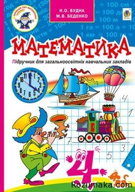 математика 4 кл будна