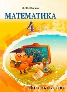 математика 4 кл шостак