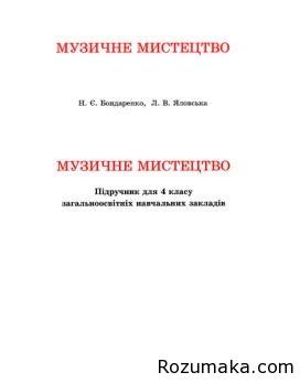 муз мист 4 кл бондаренко