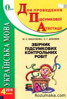 дпа-2016 укр мова 4 кл