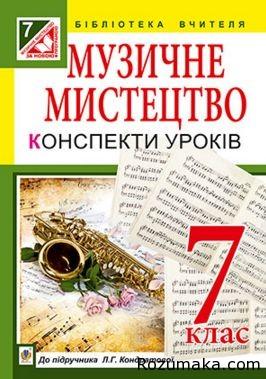 музич мист консп 7 кл