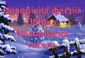 новорічна феєрія пісні