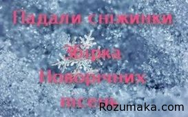 падали сніжинки пісні