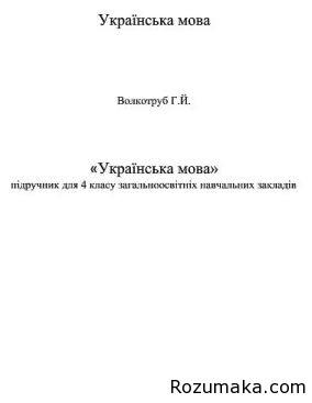 укр мова 4 кл волкотруб