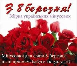 З 8 Березня. Збірка українських мінусовок