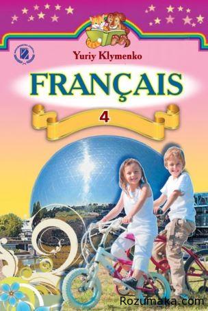 франц мова 4 кл клименко