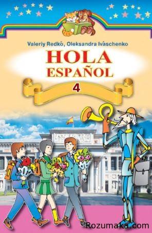 іспан мова 4 кл редько