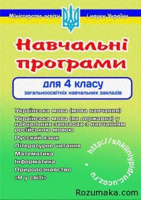 навчальні програми 4 клас