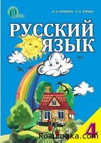 російська мова 4 кл Лапшина