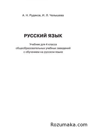 російська мова 4 кл рудяков