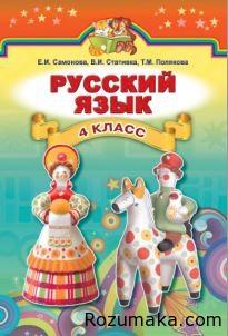 російська мова 4 кл самонова