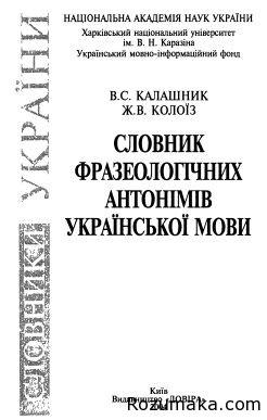 Словник фразеологічних антонімів з української мови
