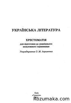 Українська література. Хрестоматія для підготовки до ЗНО